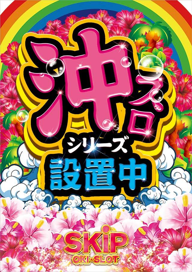skip210621_majiharo7_pro