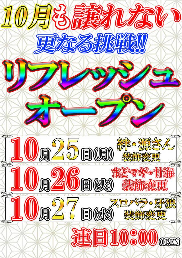 10月9.10日新台入替