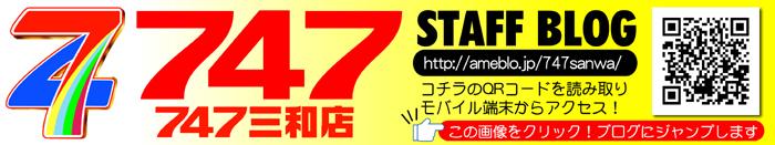747三和店のブログ