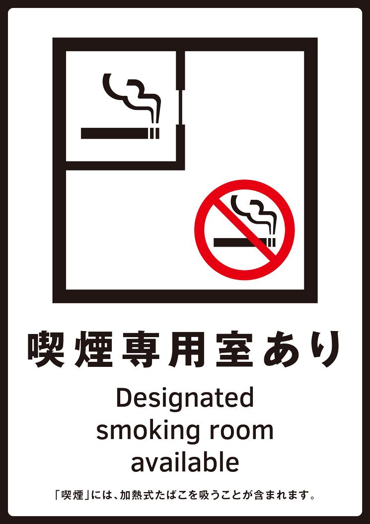 喫煙室あります。