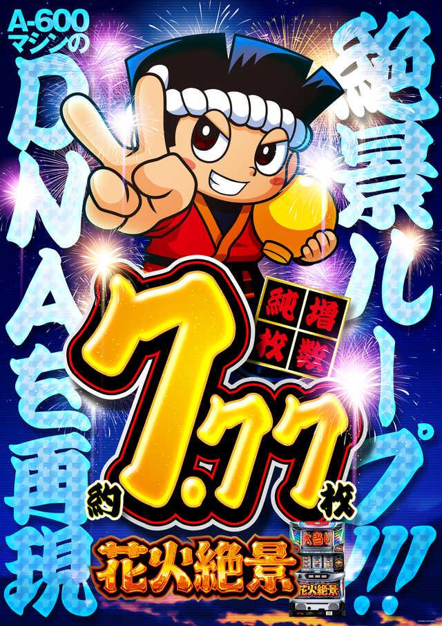 40銭最新