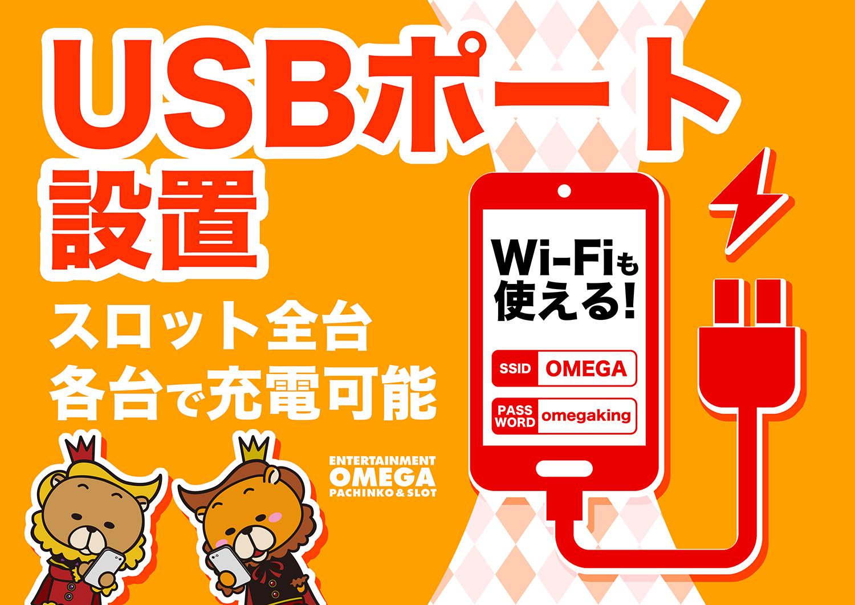 USBポート設置