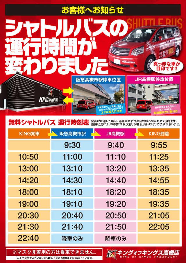 10/1〜シャトルバス時刻表
