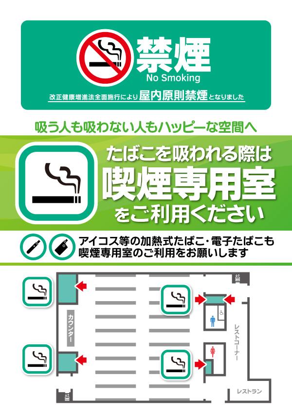最新9/9喫煙室マップ