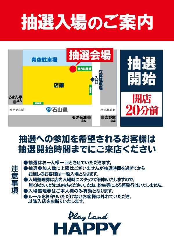 北海道スタイル2021.5~