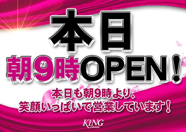 本日朝9時OPEN