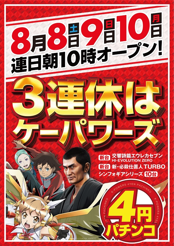 4円マップ