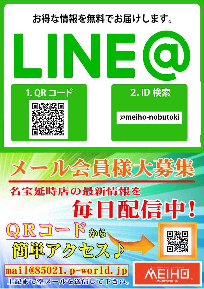 LINE@名宝延時店