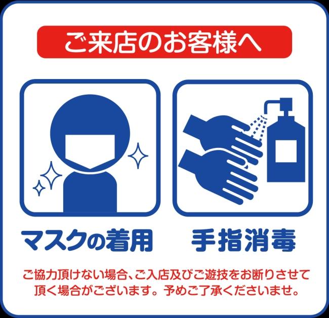マスク手指2