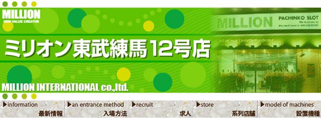ミリオン東武練馬12号店