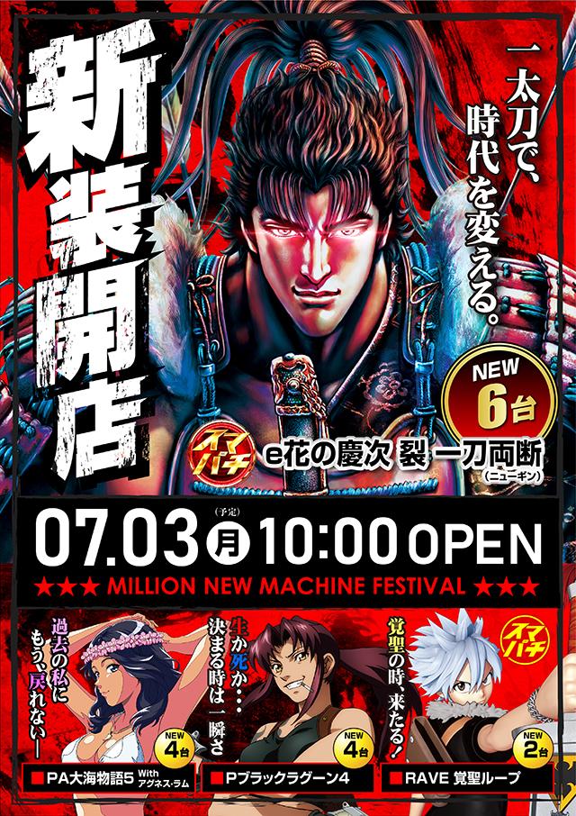 8月19日【月】新装情報