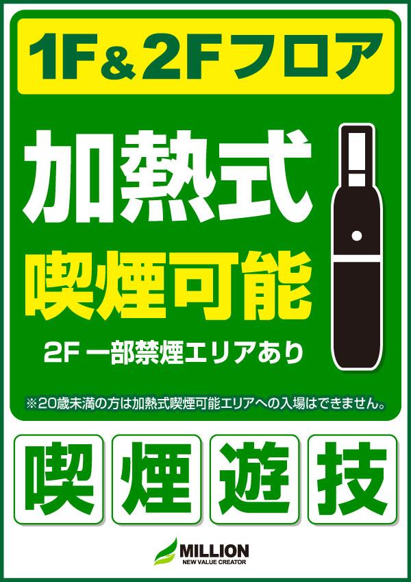 LINE+サイトセブン