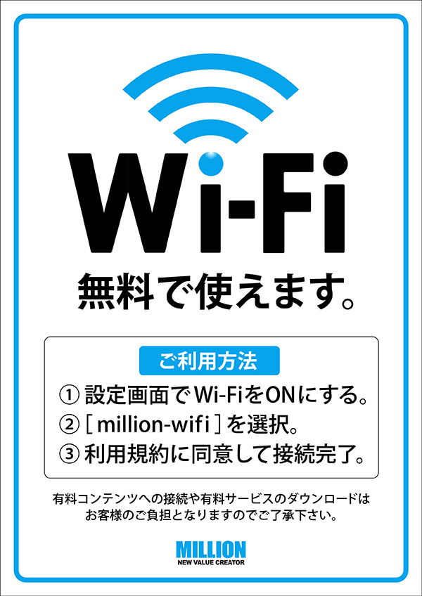 Wi-Fi無料で使えます