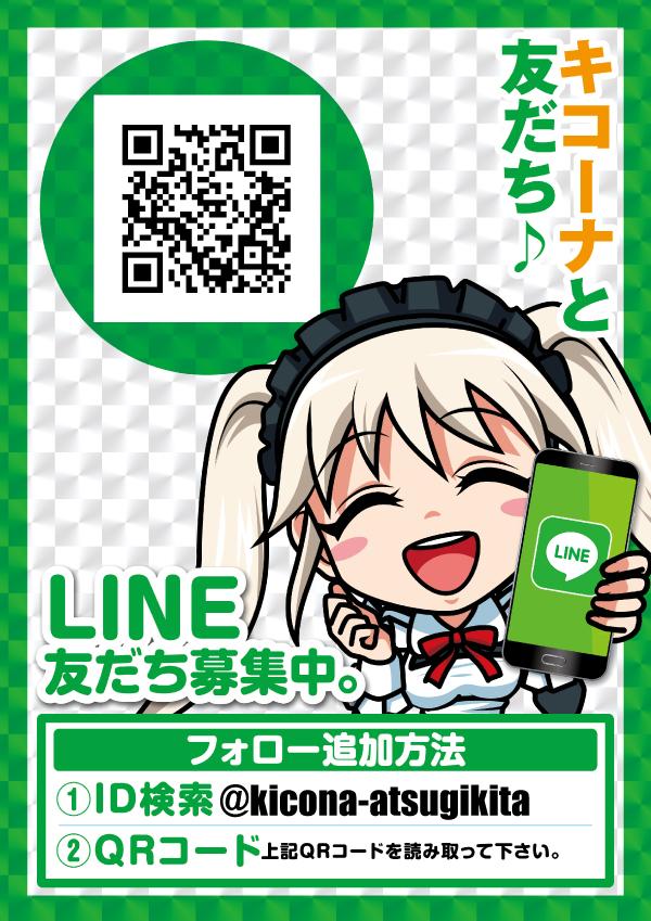 Lineアット