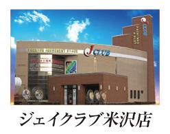 ジェイクラブ米沢店