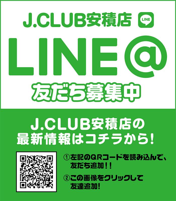 ジェイクラブ安積店 LINE