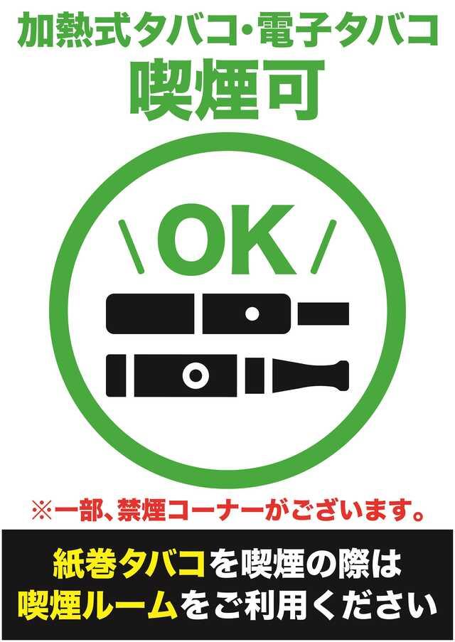10/21(月)4円遊パチPA海ジャパン太鼓の鉄人&PAガオガオキン3導入!