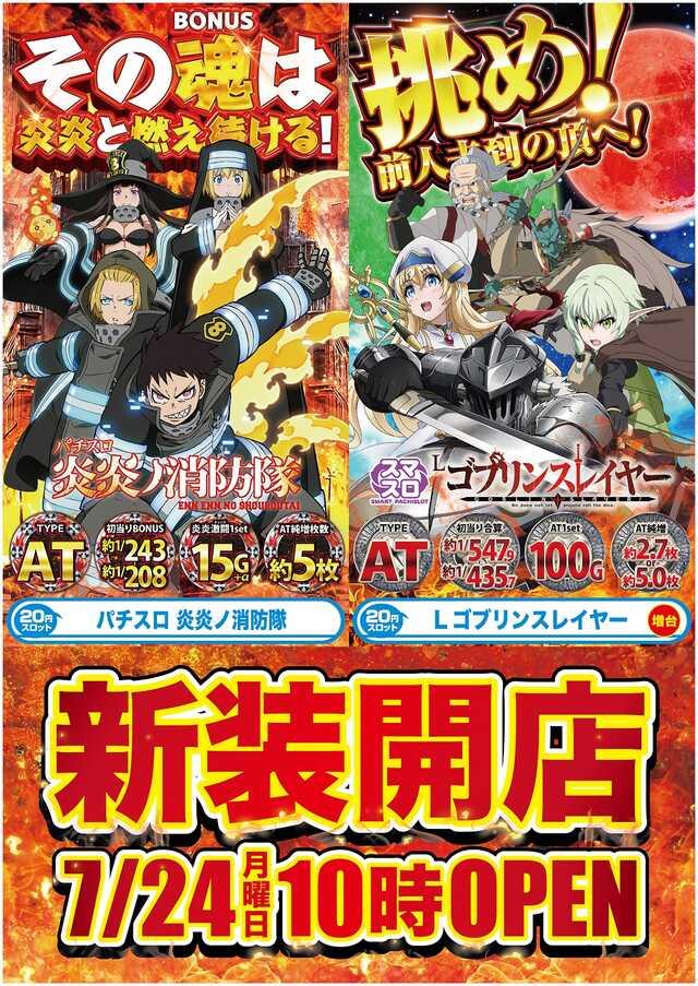 10/28(月)20Sパチスロオーバーロード&GI優駿倶楽部2導入!