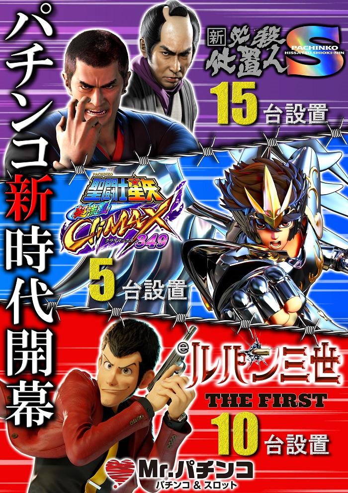 1円新台入替