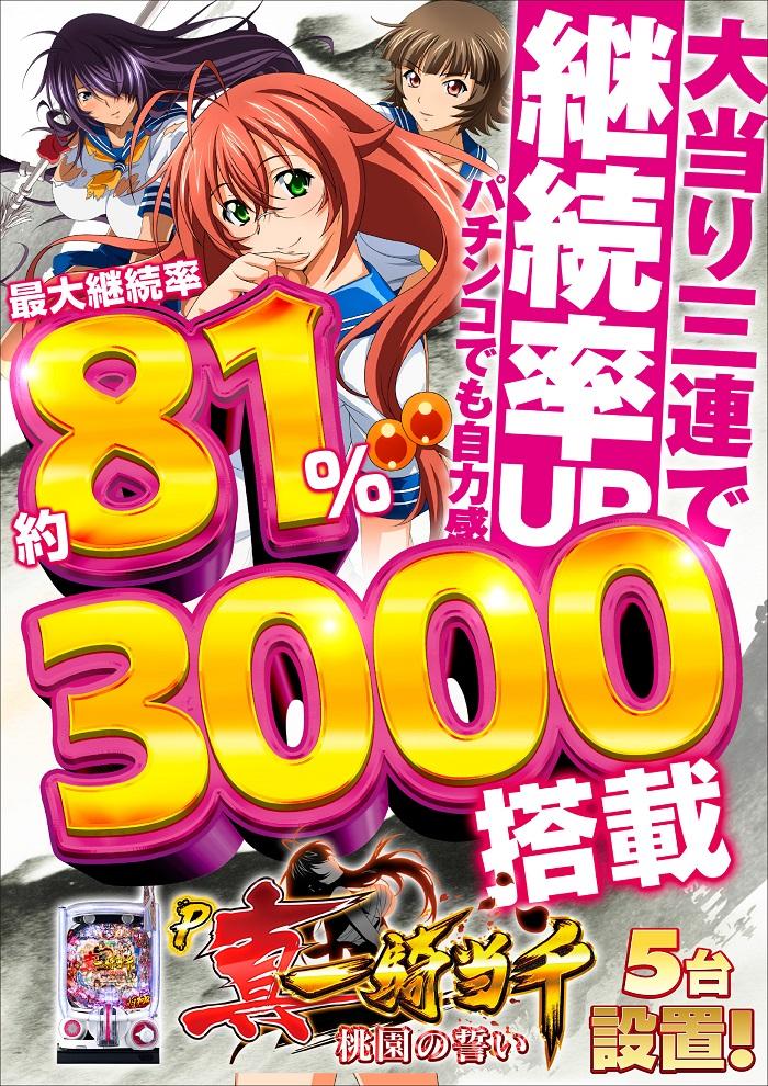 1円新台入替1204