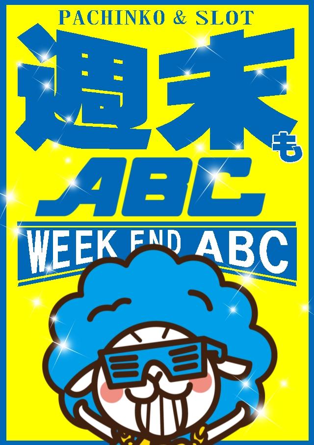 週末もABC