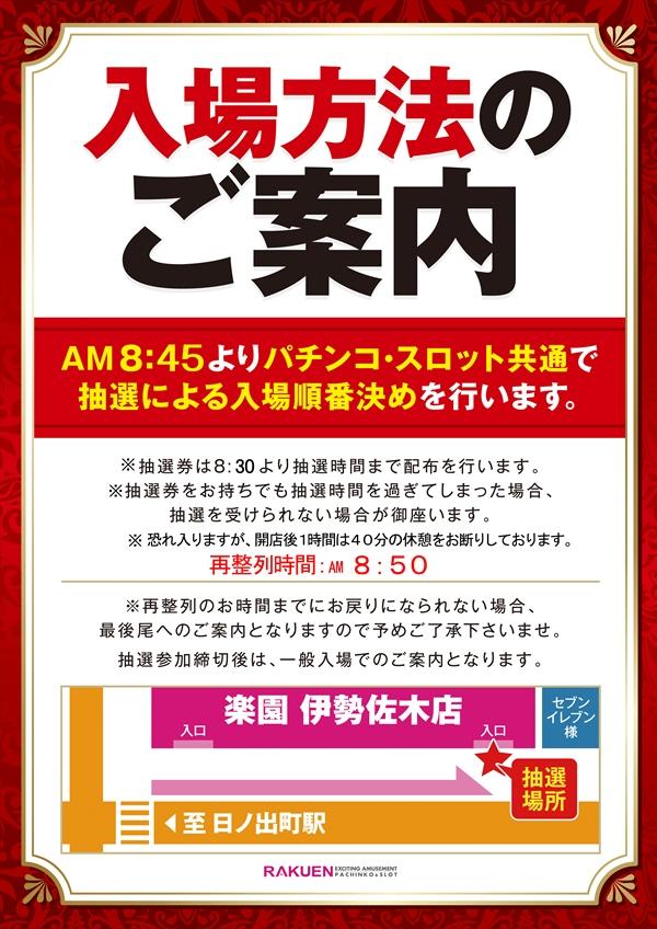 渋谷12時オープン