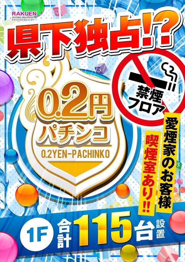 0.2円県下最大級