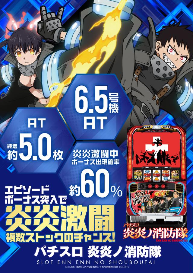 10/25新台入替