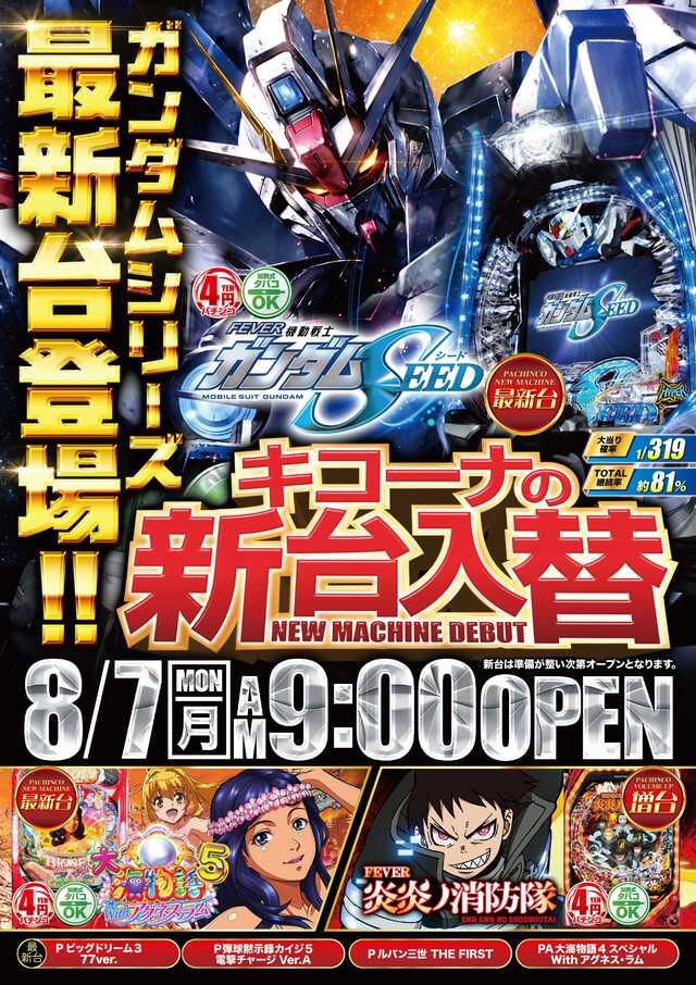 神奈川キコーナ21店舗