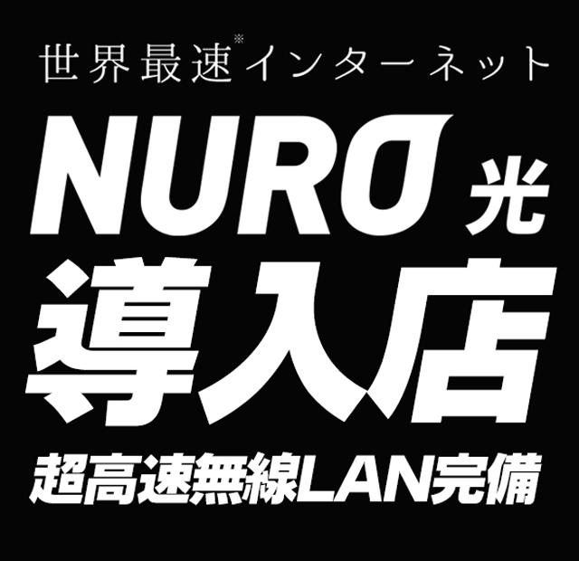 NURO光導入!