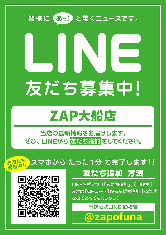 LINE444名様突破!