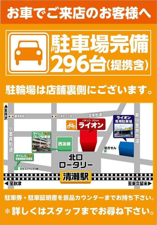 清瀬ライオン-車の方地図