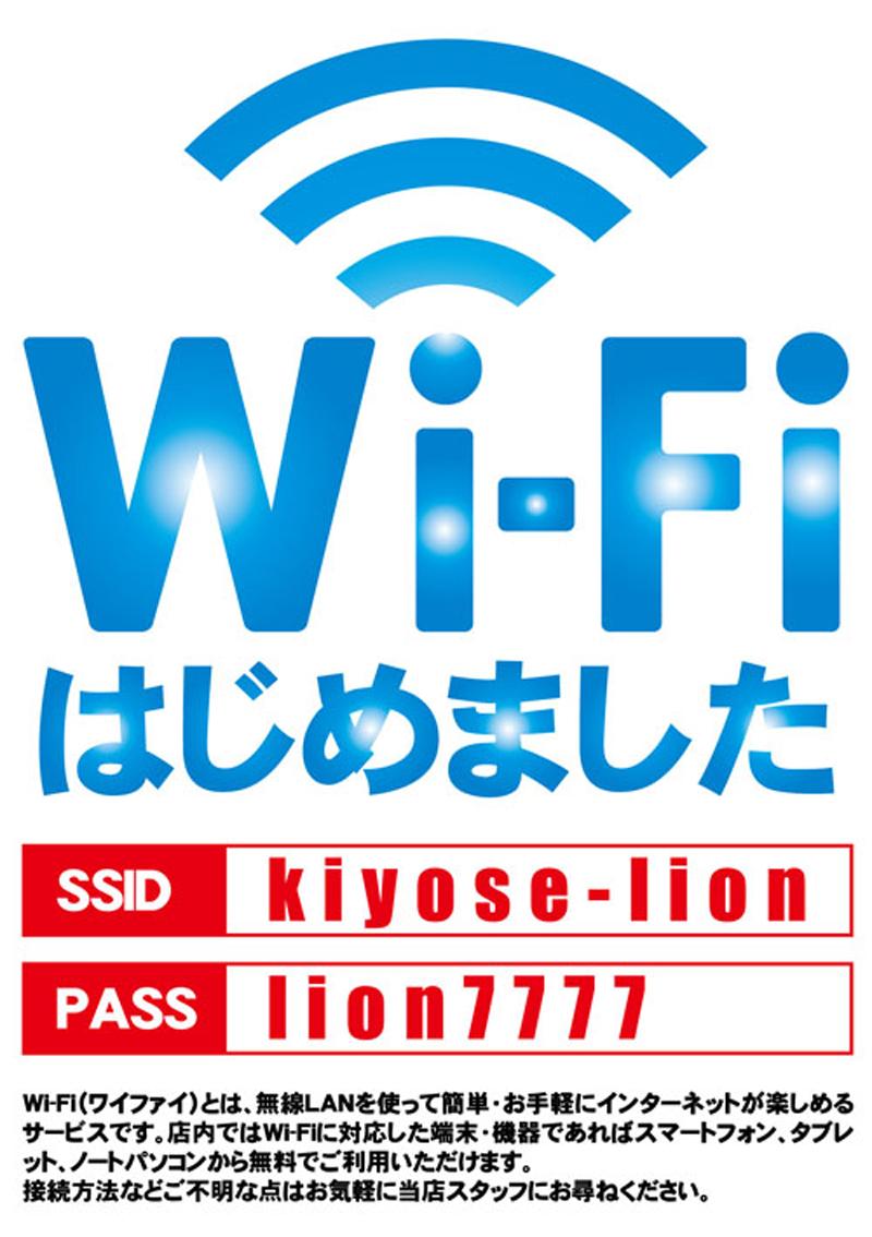 清瀬ライオン-Wi-Fiはじめました