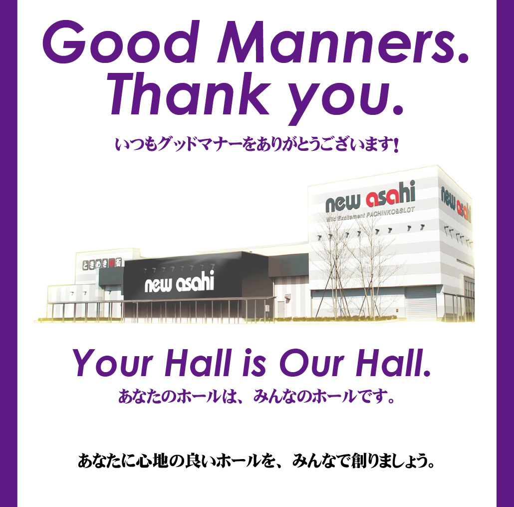 your hall is our hall