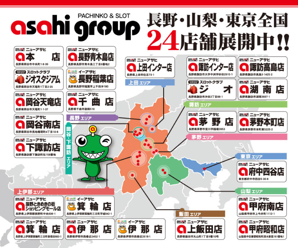アサヒグループ25店舗