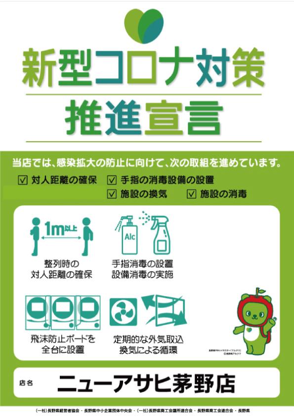 長野県コロナ対策推進宣言