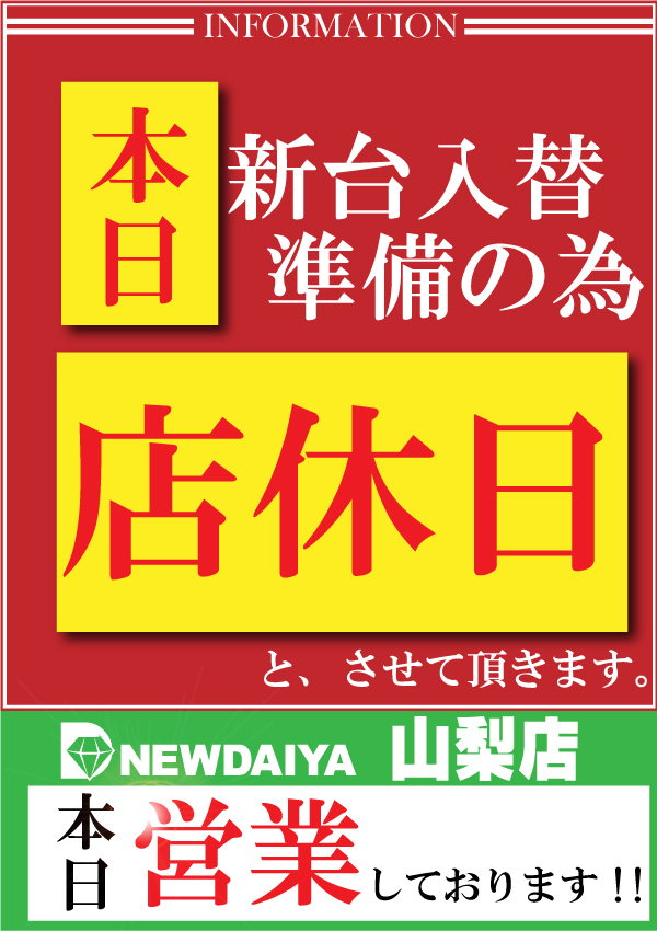 本日店休(山梨営業)