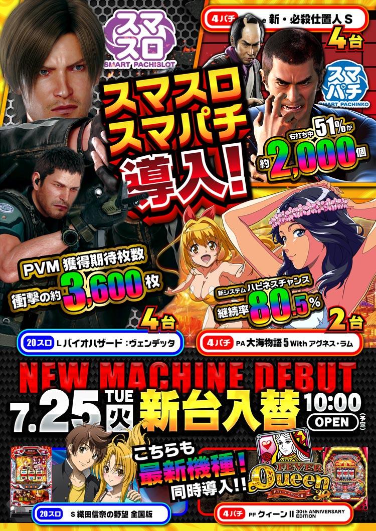 7日【火】新台入替! 最新13機種37台導入!!朝10時OPEN!!