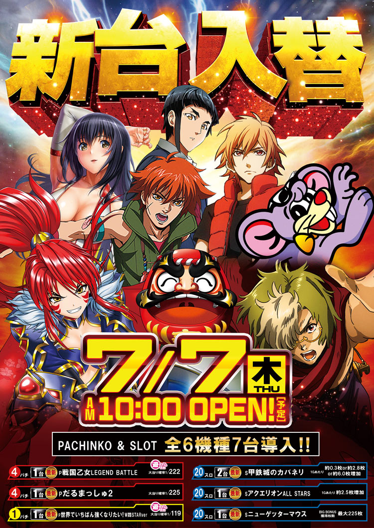 8日【木】新台入替! スーパー海物語IN沖縄5が20台、他最新機同時導入!