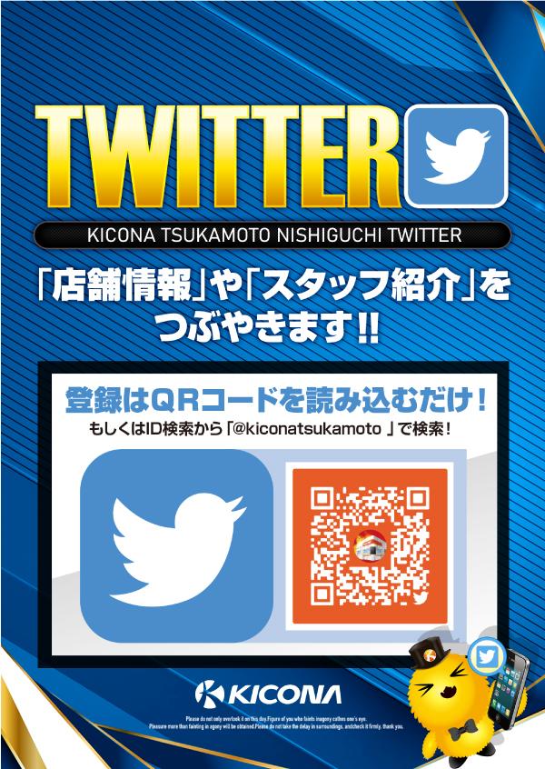 Twitter募集