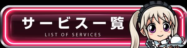 サービス一覧