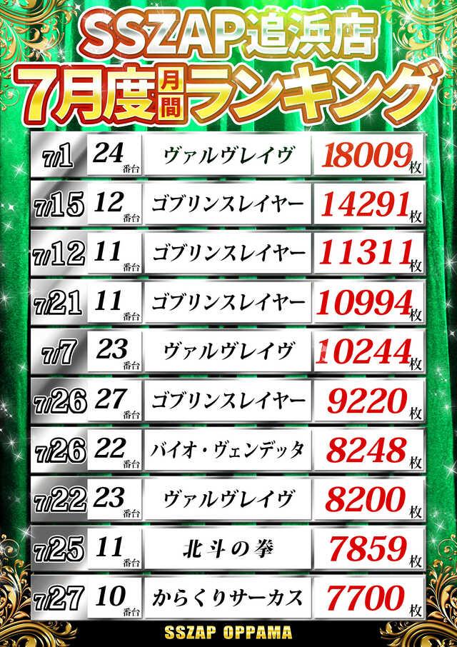 LINE HP画像