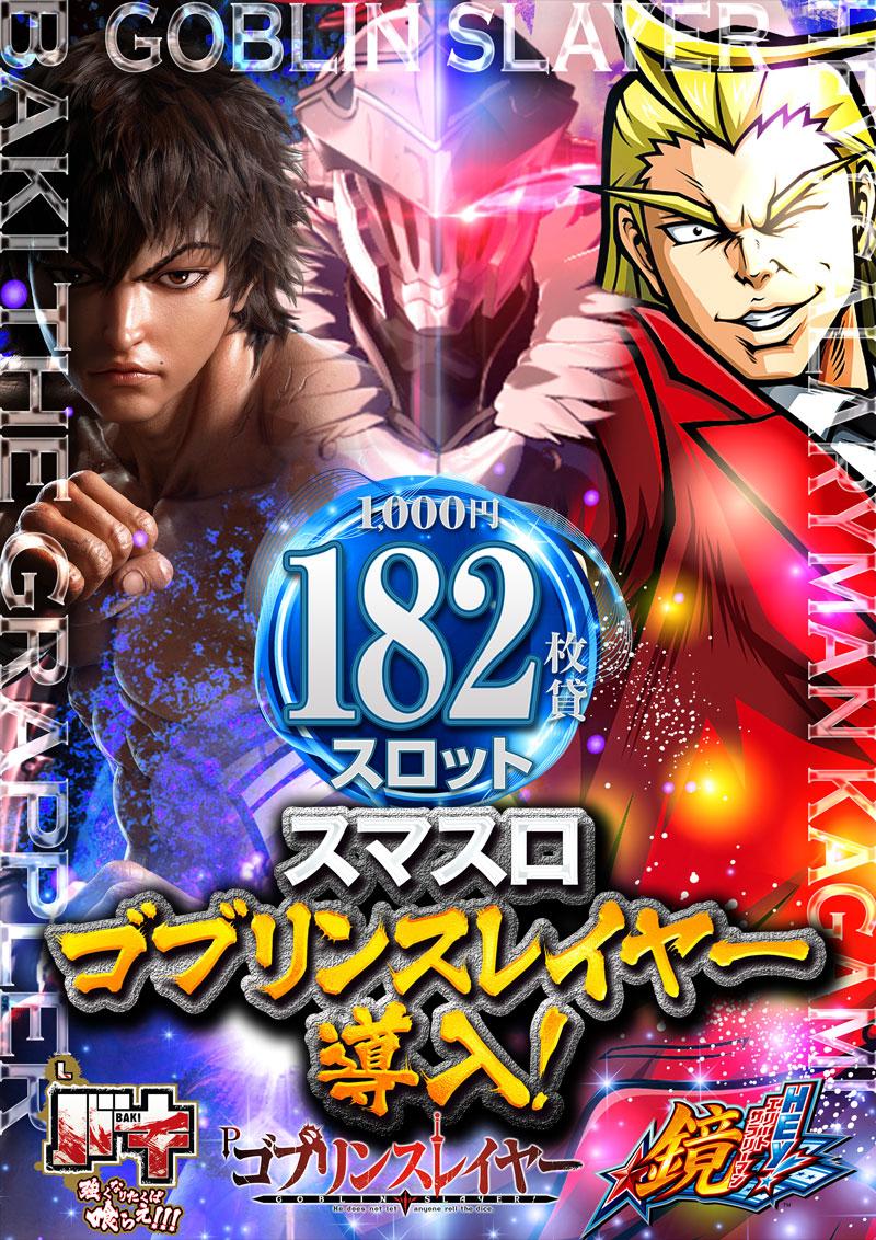 1円慶次増台