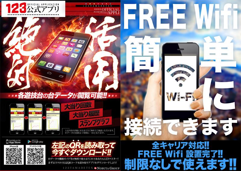 WiFiアプリ