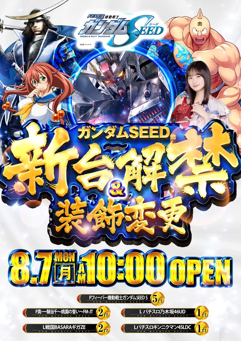 9月4円ラインナップ