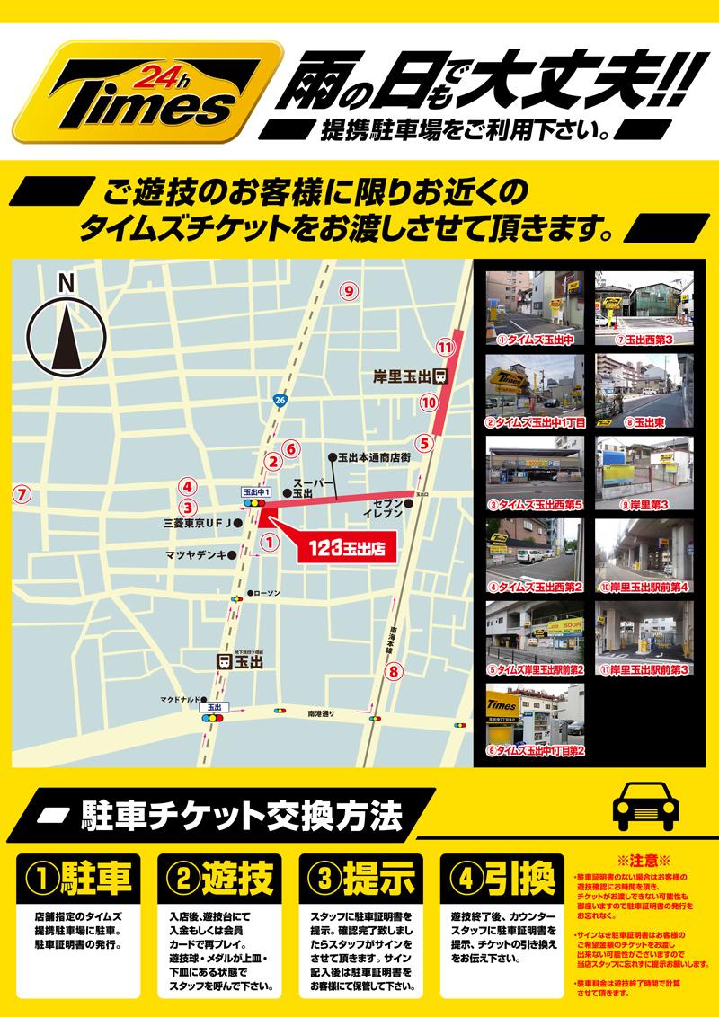 9月1円ラインナップ