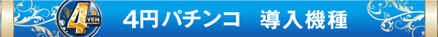4円パチンコ