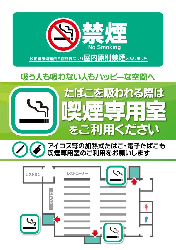 喫煙専用室マップ
