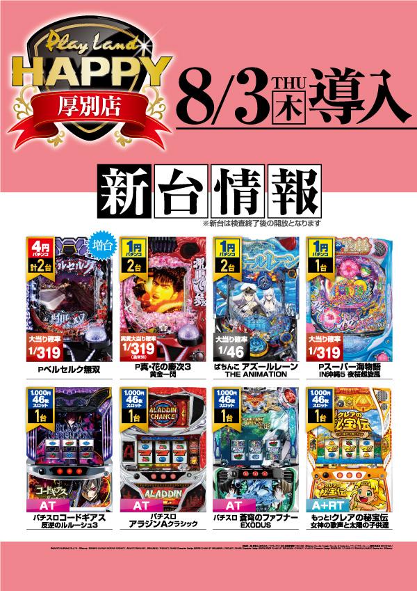 10/24 全店一斉10時開店