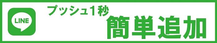 LINE登録 LINE@ 友達登録 LINE